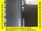二手書博民逛書店日文原版罕見中田英壽誇りY357459 小松成美 見圖