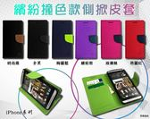 【側掀皮套】APPLE iPhone SE IPSE 4吋 手機皮套 側翻皮套 手機套 書本套 保護殼 掀蓋皮套