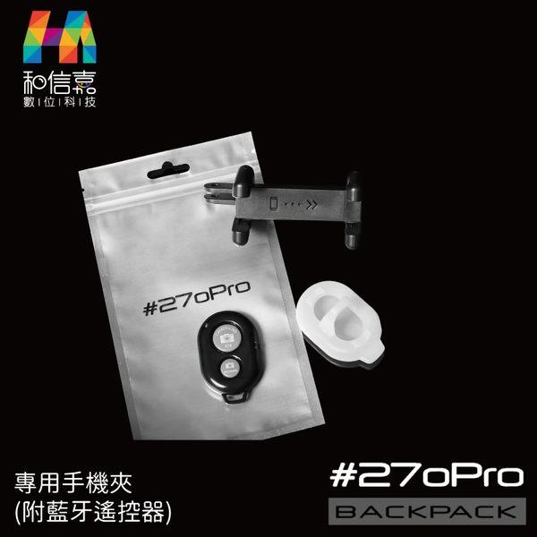 送藍芽遙控器【和信嘉】#270Pro BackPack 專用手機支架 最大可夾 9.5cm 寬