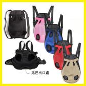 寵物雙肩背包狗背帶貓袋子比熊外出包便攜胸前包泰迪包包
