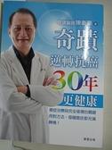【書寶二手書T3/醫療_D7O】奇蹟醫師 陳衛華-奇蹟逆轉 抗癌30年更健康_陳衛華