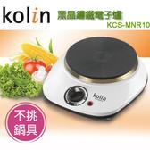 【艾來家電】【分期0利率+免運】Kolin歌林黑晶鑄鐵電子爐 KCS-MNR10
