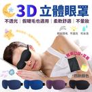 3D立體睡眠眼罩 材質柔軟 不透光 不壓迫 假睫毛 眼窩大空間