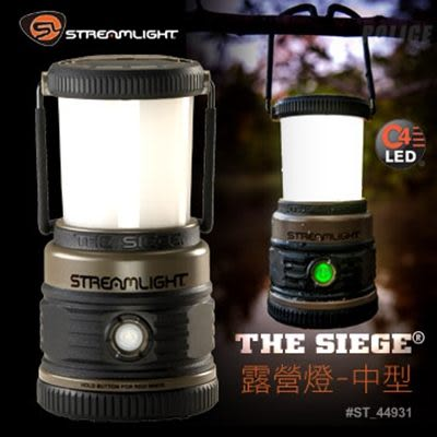 Streamlight The Siege 中型露營燈#44931【AH14069】JC雜貨