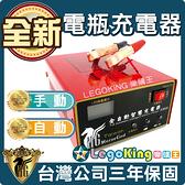 【樂購王】台灣神馬12V電瓶充電器★全自動12V 24V 自動識別★ 汽車 / 機車 / 電池 / 充電器【B0006】