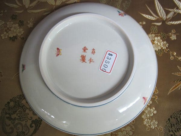 存仁堂 粉彩花卉 茶盤  全祥茶莊 OE11