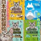 此商品48小時內快速出貨》日本QQ Kit》環保紙貓砂 咖啡/活性碳 8L*6包 (多包免運)