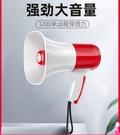 喇叭揚聲器叫賣機地攤宣傳手持便攜式喊話器擺攤擴音神器錄音小喇叭廣告播放大聲公藍芽充電高