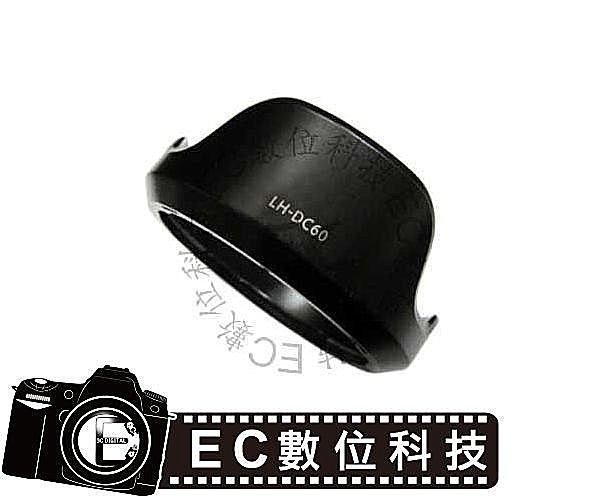 【EC數位】Canon SX-30 SX-20 SX-40 SX-50 專用 LH-DC60 遮光罩 太陽罩 蓮花罩 LHDC60 SX30 SX20 SX10 SX40 SX50