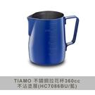 【Tiamo 】不鏽鋼拉花杯360cc-不沾塗層(HC7086BU藍)