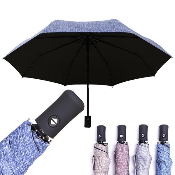 雨傘 11色 單寧風折傘 【創意巴巴】 時尚丹寧風黑膠全自動折疊傘