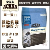 *WANG*愛肯拿ACANA【犬】單一蛋白低敏 無穀配方(野生沙丁魚+蔬菜)6kg