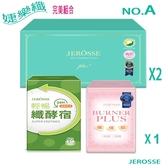 [婕樂纖]纖纖飲Plus*2+爆纖錠*1+纖酵宿*1三纖女升級版JEROSSE