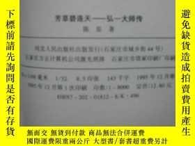 二手書博民逛書店罕見芳草碧連天---弘一大師傳Y4676 陳 星著 河北人民出版