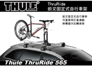 ||MyRack|| Thule ThruRide 565 車頂攜車架 前叉固定式自行車架 單車架 自行車架