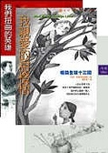 二手書《台灣產梭子蟹類彩色圖鑑 = Illustrations of swimming crabs from Taiwan》 R2Y ISBN:9570086939