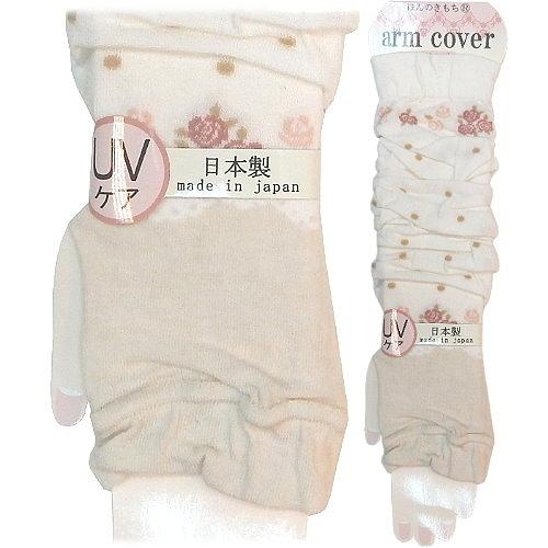 【波克貓哈日網】日本製UV袖套 ◇白底棕點玫瑰◇ 《套至手臂》60cm