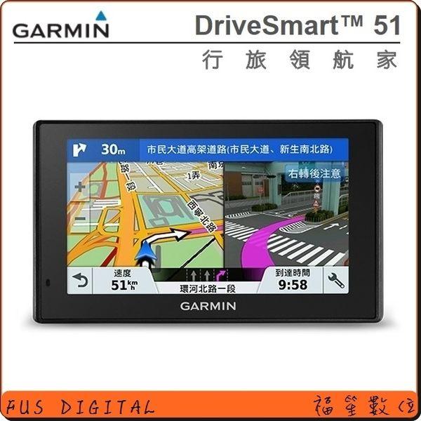 【福笙】Garmin DriveSmart 51 行旅領航家 全中文聲控 衛星導航  WI-FI 無線更新 智慧腕錶連結