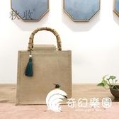帆布包-中國風漢服包棉麻布復古竹把包包女手提袋子手工旗袍小包原創設計-奇幻樂園