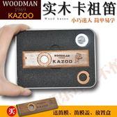 卡祖笛木質卡組笛樂器演奏級kazoo祖卡笛尤克裏裏金屬卡組笛 三角衣櫃