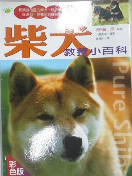 【書寶二手書T1/寵物_CZX】柴犬教養小百科_高淑珍, 吉田賢一郎
