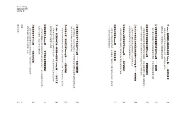 (二手書)超級成就者的Doing學:從馴狗班長、球星捕手到普立茲攝影家等36個大師教..