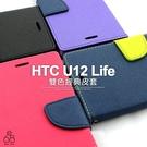經典 皮套 HTC U12 life 6吋 手機殼 翻蓋 U12L 保護套 簡單方便 低調 素色 插卡 磁扣 手機套