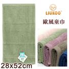 【衣襪酷】煙斗 純棉童巾 歐風款 台灣製 LIUKOO
