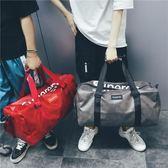短途旅行包男手提包女出差大容量旅游包簡約行李包袋防水健身包潮 伊衫風尚