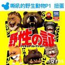 【T-ARTS扭蛋 嘶吼的野生動物P1】...