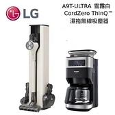 【加贈咖啡機+分期0利率】LG 樂金 A9T ULTRA All-in-One 無線濕拖吸塵器 雪霧白 A9T-ULTRA 台灣公司貨