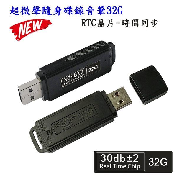VITAS 32G超微聲隨身碟錄音筆(RTC版)~密錄筆 密錄器 蒐證