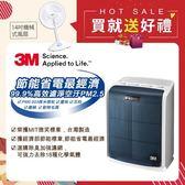 *加碼贈東元14吋風扇*【3M】 淨呼吸空氣清淨機-極淨型(10坪) FA-T20AB