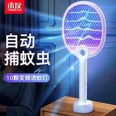 電蚊拍充電式家用超強滅蚊燈二合一自動誘蚊神器電蚊子拍打蒼蠅拍 【夏日特惠】