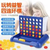 雙迪立體垂直重力四子棋四連環賓果棋五子棋成人學生益智兒童玩具
