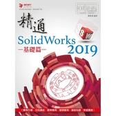 精通 SolidWorks 2019 : 基礎篇