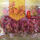 【譽展蜜餞】原味金少爺花生糖 295g/100元