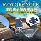 後視鏡支架 摩托車後視鏡充電手機支架【AD3005】手機支架 手機充電器 摩托車