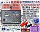 ✚久大電池❚麻新電子 SR2408 24V微電腦全自動大樓發電機電池專用充電機~低壓自動啟動