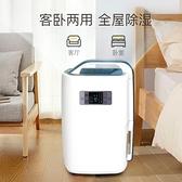 家用靜音臥室抽濕機別墅地下室乾衣乾燥機吸濕器 夏日新品75折