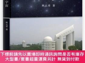簡體書-十日到貨 R3YY【pod-話說宇宙】 9787030363114 科學出版社 作者:作者:林元章