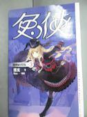 【書寶二手書T3/一般小說_LJA】兔俠vol.3-變動的星區_護玄