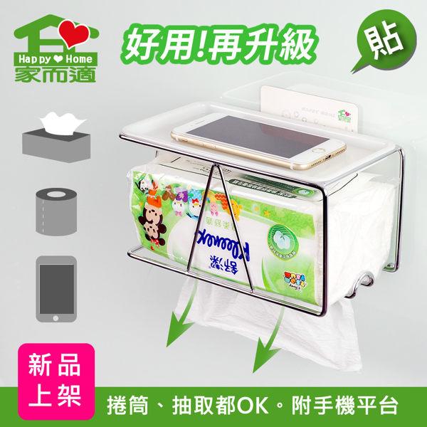 家而適多功能衛生紙架 附手機平台(1入)廚房浴室收納 不留殘膠 重複貼 免鑽孔鑽洞