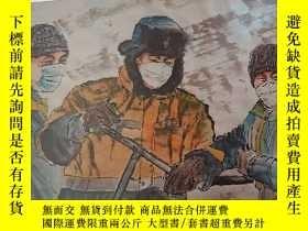 二手書博民逛書店罕見抗擊新冠肺炎疫情文藝作品專刊《鐵流》Y383920