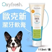 *WANG*Oxyfresh《歐克新潔牙軟膏》113ml 快速使寵物口氣清新,是寵物必備多功能牙膏