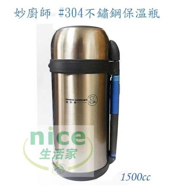 【妙廚師】高真空廣口瓶#304不鏽鋼 1500cc保溫瓶 BA15001《刷卡分期+免運費》