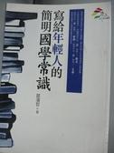 【書寶二手書T4/語言學習_ODI】寫給年輕人的簡明國學常識_鄒濬智