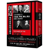 創造現代世界的四大觀念(五位思想巨人用自由..平等.演化.民主改變人類世界)
