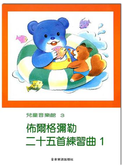小叮噹的店- 鋼琴譜 P167、P168.佈爾格彌勒二十五首練習曲【1】、【2】--兒童音樂館3