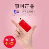 行動電源 80000M充電寶超薄迷你手機蘋果X通用毫安小米便攜行動電源